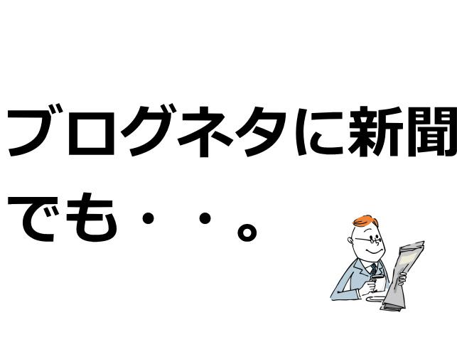ブログネタ 新聞 デメリット
