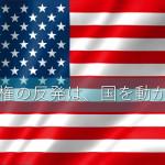 米大統領選挙で分かったのは、既得権への反発が国を動かすってこと