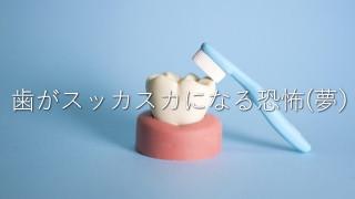 【夢占い】歯が穴だらけになる夢を見たときは何を意味する?