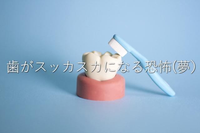 歯が穴だらけ 夢