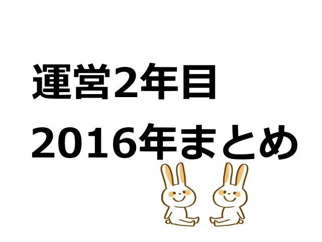 2016年 まとめ