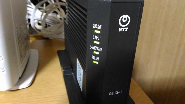 NTT ONU 光回線終端装置