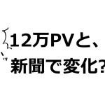 ブログ運営1年7ヶ月で「12万PV」と新聞購読1年で自分の何が変わったか説明するよ