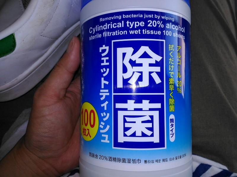 ウエットティッシュ 除菌 ダイソー