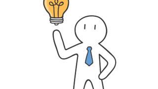 頭の中からアイディアを生み出し、ひねり出すと頭が鍛えられる