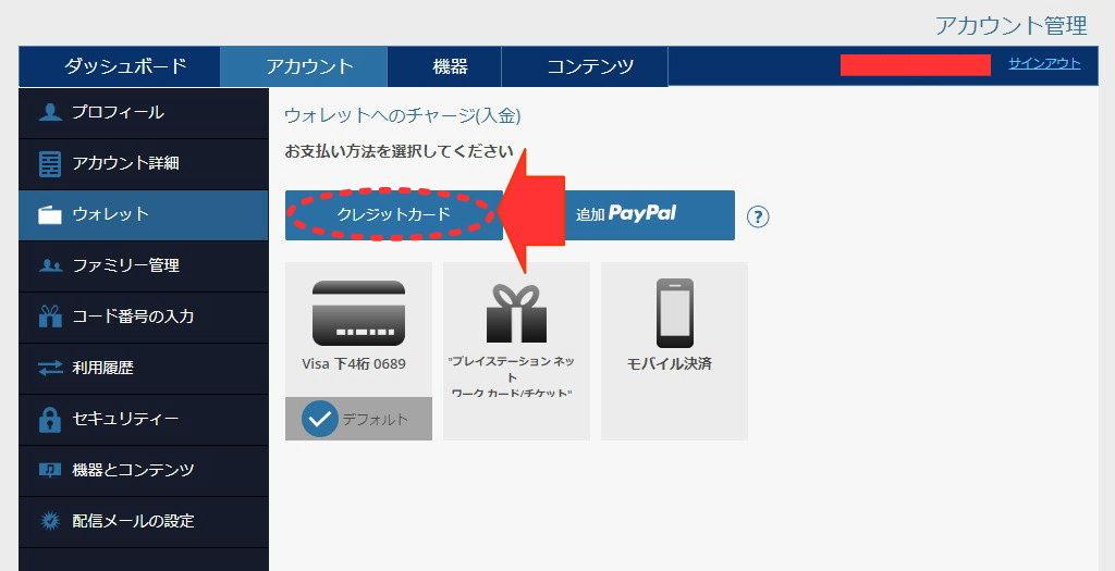 クレジットカード 入金