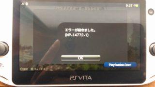 PSVITAエラーコード「NP-14772-1」の復旧方法まとめ
