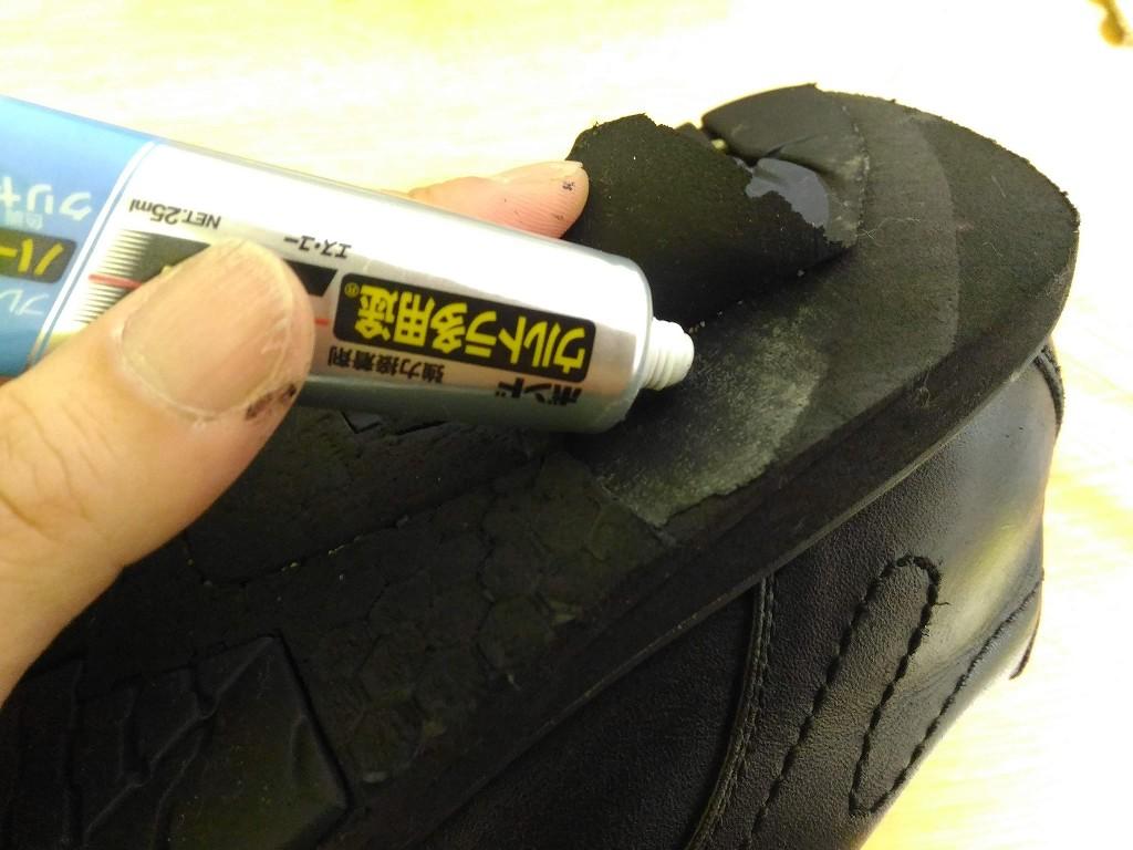 ボンド 靴底 つける