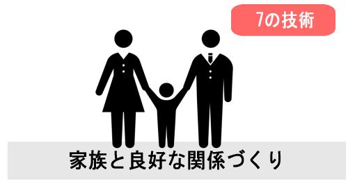 家族 関係づくり